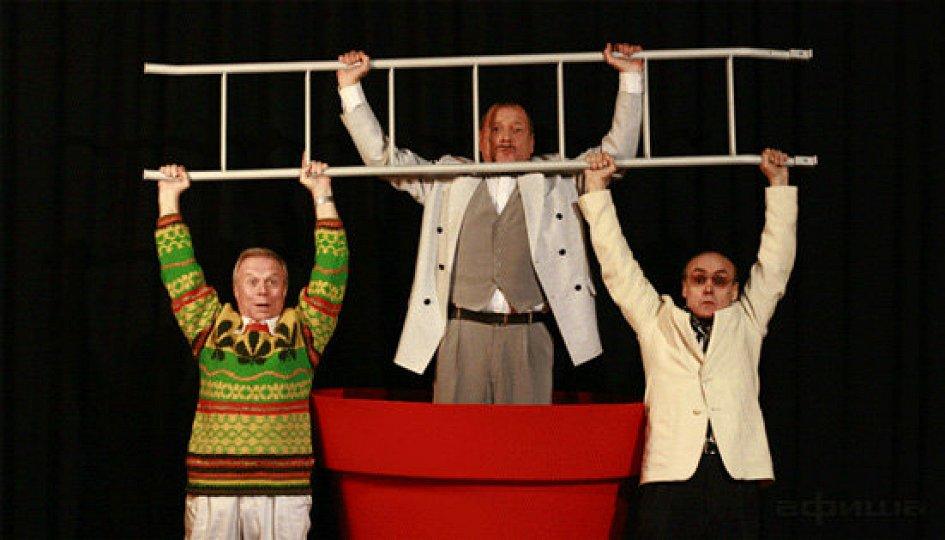 Театр: Трое на качелях