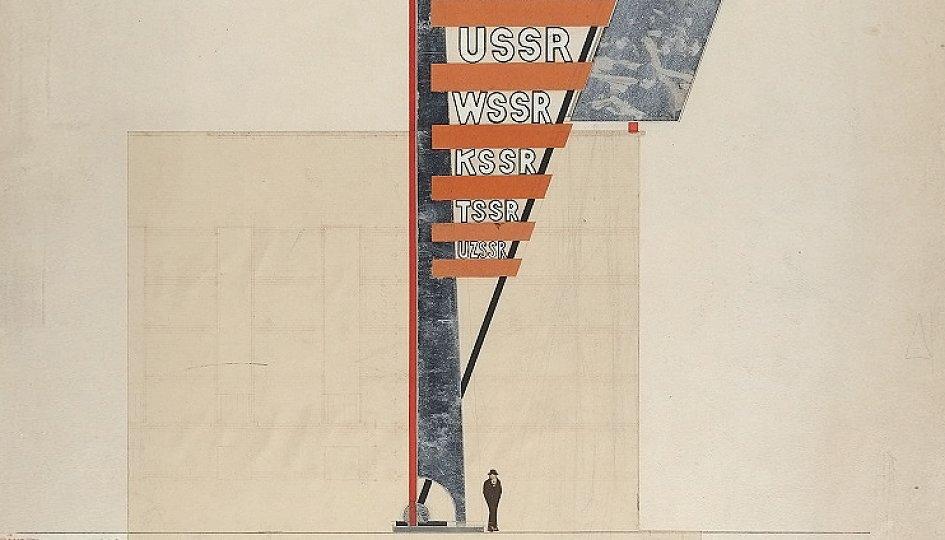 Выставки: Эль Лисицкий. El Lissitzky