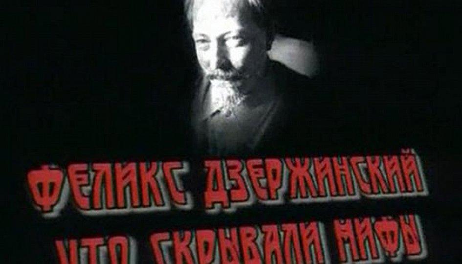 Кино: «Феликс Дзержинский. Что скрывали мифы»