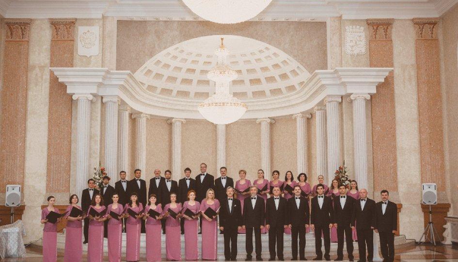 Концерты: «Любовь спасет мир»: Краснодарский государственный камерный хор