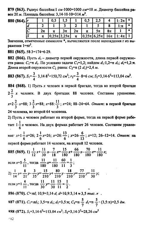 Ответы по математике за 6 класс виленкин онлайн