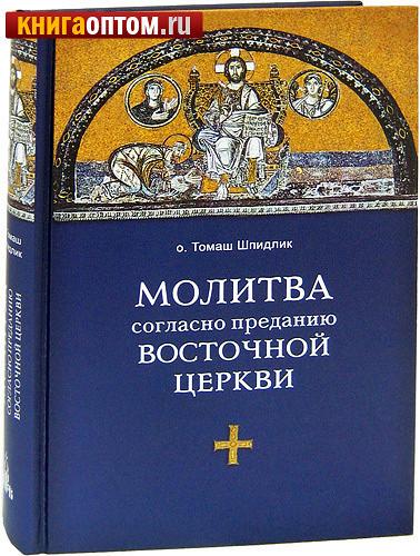 Аудиокнига слушать николай сербский молитвы на озере онлайн 2024479
