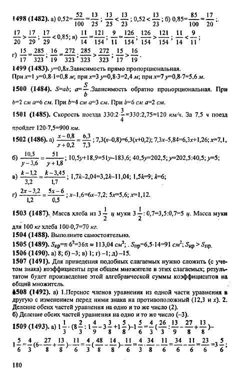 Гдз по математике 6 класс самостоятельные работы бевз