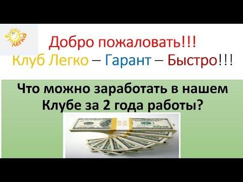 Как заработать легко и быстро денег в