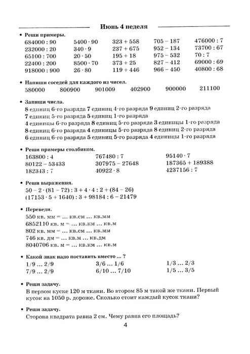 Математика 7 класс задания на лето с ответами