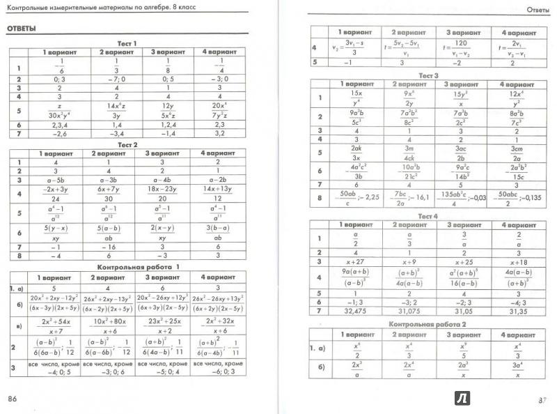 Ответы к контрольно измерительным материалам по математике 7 класс