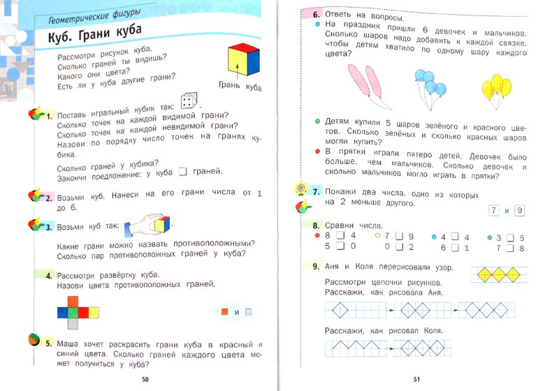 Гдз по математике 7 класс минаева рослова учебник