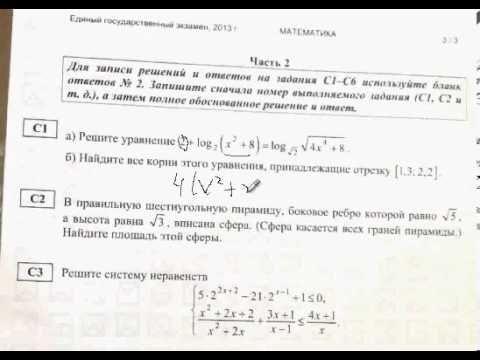 Экзамены по математике 6 класс 2014 ответы