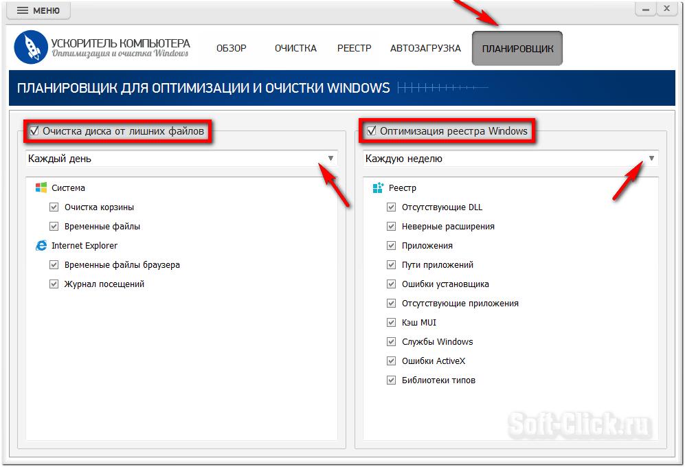 Ускоритель Компьютера 125 - failovikcom