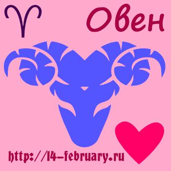 Любовный гороскоп овен женщи    сегодня и   завтра