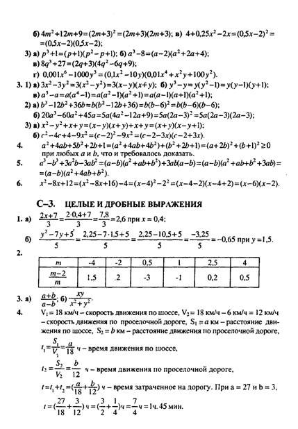 Ответы к дидактическому материалу по математике 8 класс