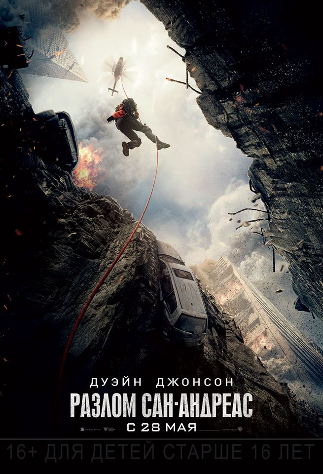 Download San Andreas 2015 English Subtitles Now