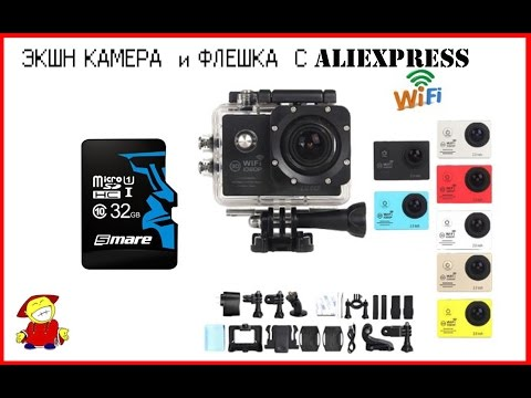 Экшн камера с алиэкспресс рейтинг