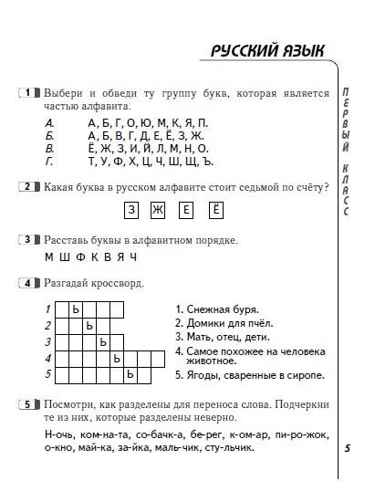 Задание по математике 8 класс олимпиада с ответами 2015