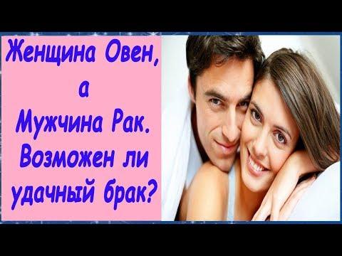 Гороскоп женщи  рак мужчи  овен совместимость в браке