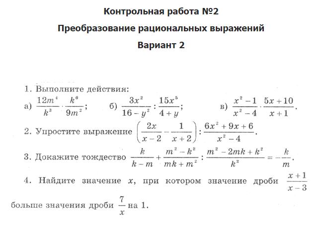 Контрольная по математике 8 класс ответы на них ответы