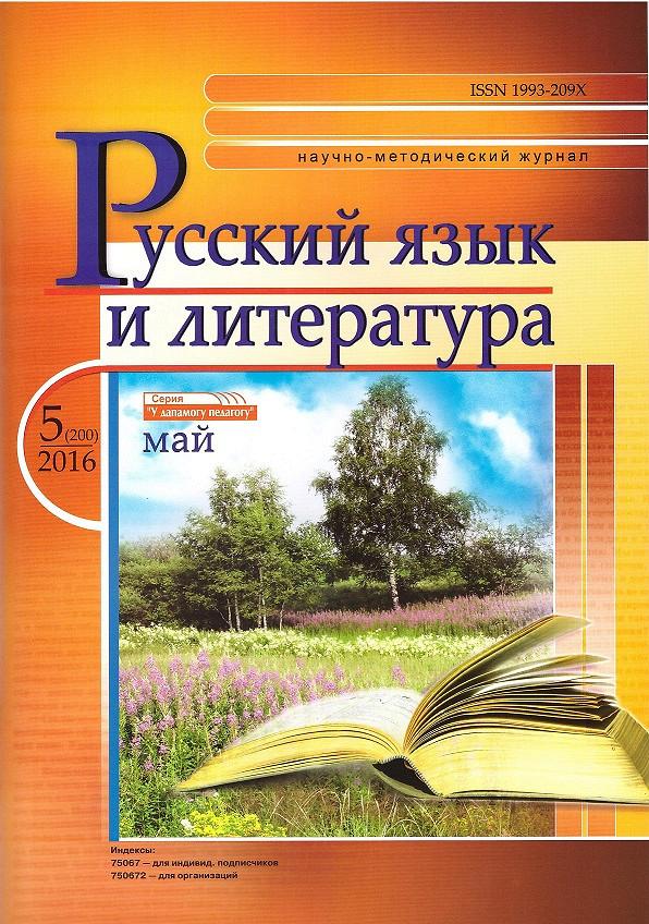 Книга русский язык учимся в школе и дома 4 класс 9408610