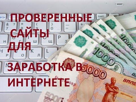 Как заработать денег в интернете официальный сайт