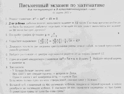 Экзаменационная работа по математике 8 класса 2017 ответы