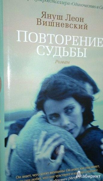Януш вишневский  2912673