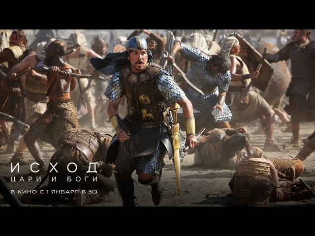 Exodus: Gods and Kings is a 2014 3D biblically-inspired