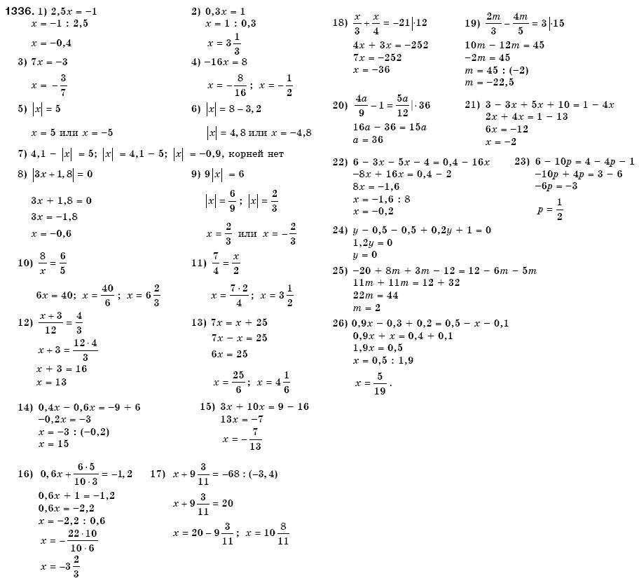 Приложение к учебнику математика 6 класс мерзляк ответы