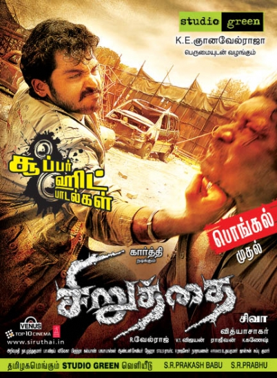 Where can I watch Tamil movies with English subs?