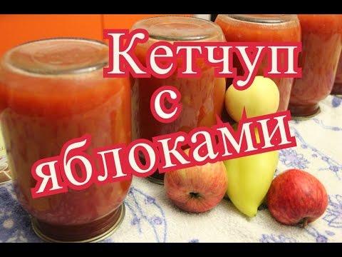Рецепт быстрого приготовления кетчуп на зиму