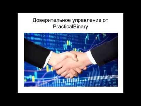 Бинарные опционы доверительное управление