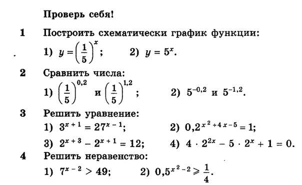 Гдз по математике проверь себя 8 класс алимов