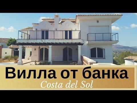 Недвижимость в Испании:Коста дель Соль,Коста