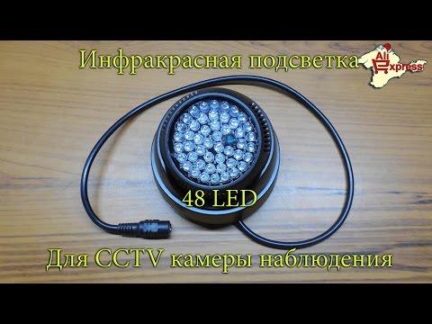 Ик подсветка для камеры видеонаблюдения алиэкспресс