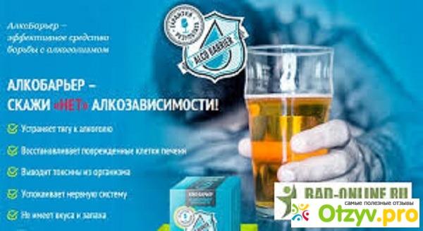 Таблетки против алкоголизма без ведома больного