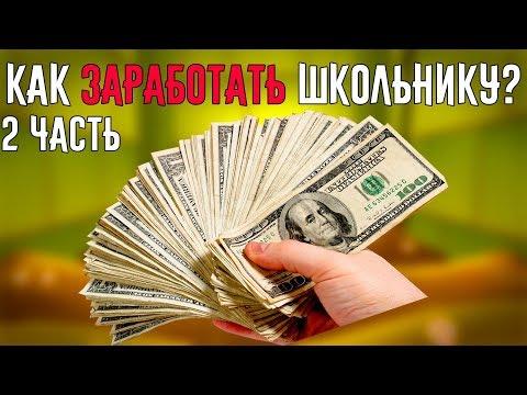 Как зароботать деньги школьнику