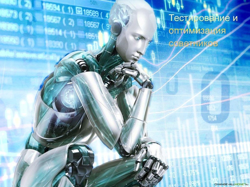 Советники форекс роботов скачать бесплатно