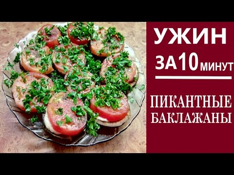 Быстрый рецепт баклажанов на ужин
