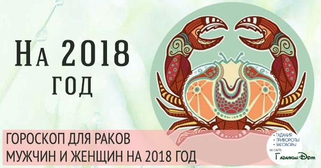 Бизнес гороскоп для раков   2018 год женщи