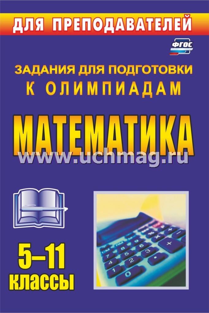 Олимпиадные задания с решениями 7 класс математика