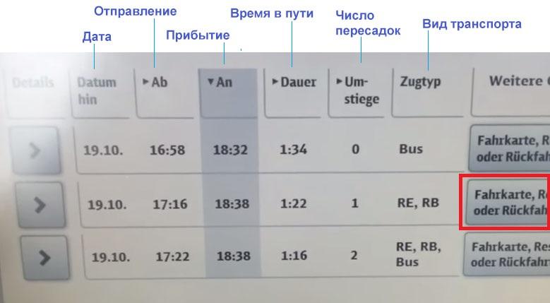 купить билет на поезд в москве онлайн