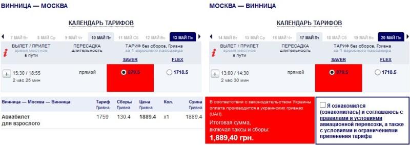 билеты москва крым самолет цена