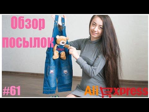 Как продавать детскую одежду с алиэкспресс