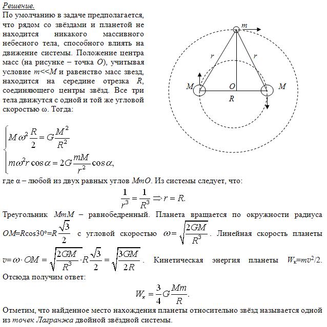 Решение олимпиадных задач по математике 8 класс школьный этап