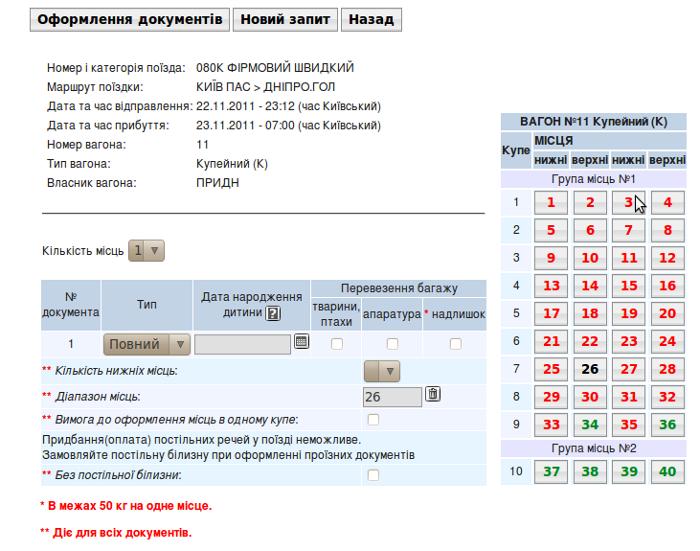 Онлайн заказ билетов на поезд россия