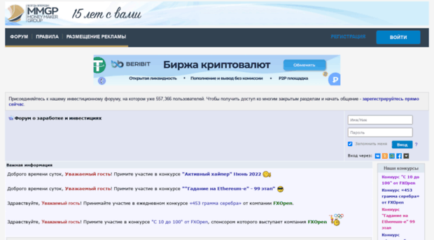 Hyip форум