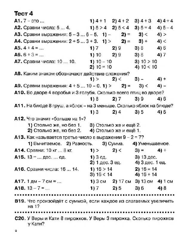 Ответы по математике экзамены 6 класс