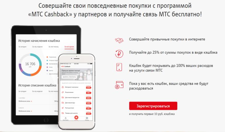 Кэшбэк за оплату мобильного телефона