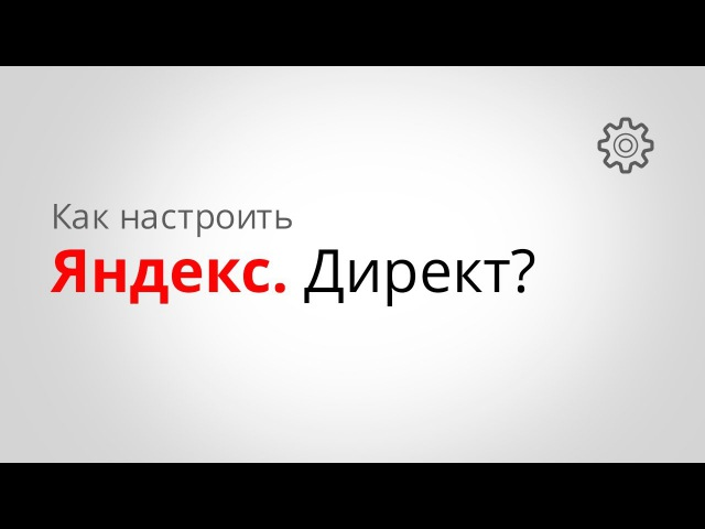 Видеокурс по контекстной рекламе яндекс директ