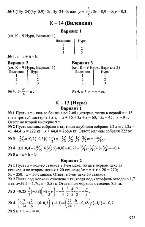 Ответы к дидактическим материалам по математике 7 класс чесноков