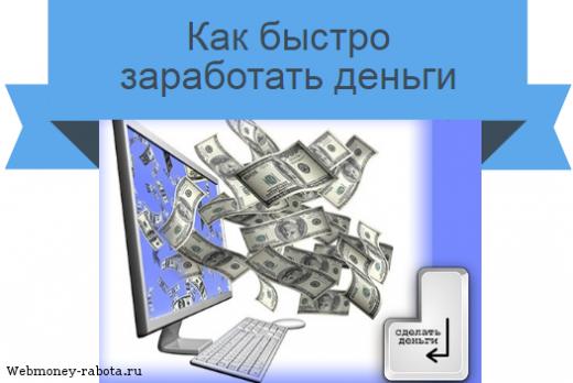 Как быстро и легко можно заработать деньги в