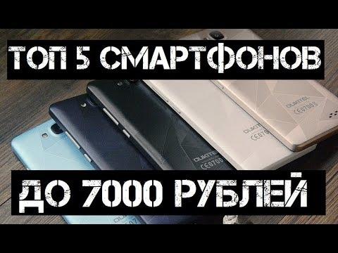 Лучший смартфон с алиэкспресс до 8000 рублей
